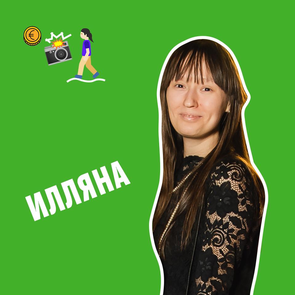 Костенко Илляна