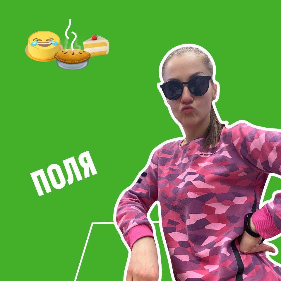 Криворучко Полина