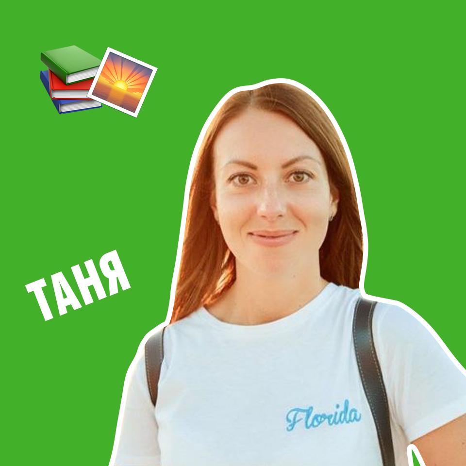 Новосадская Татьяна