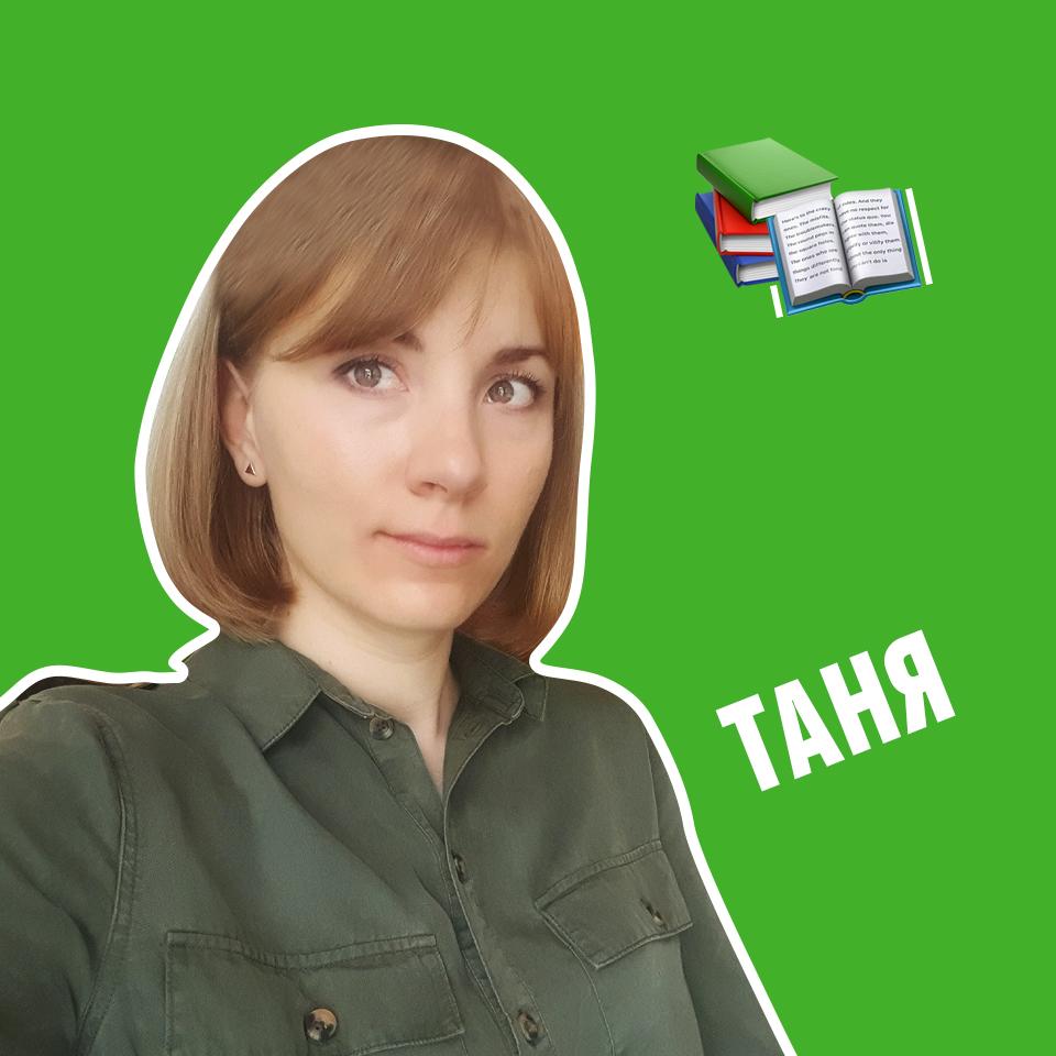 Седакова Татьяна
