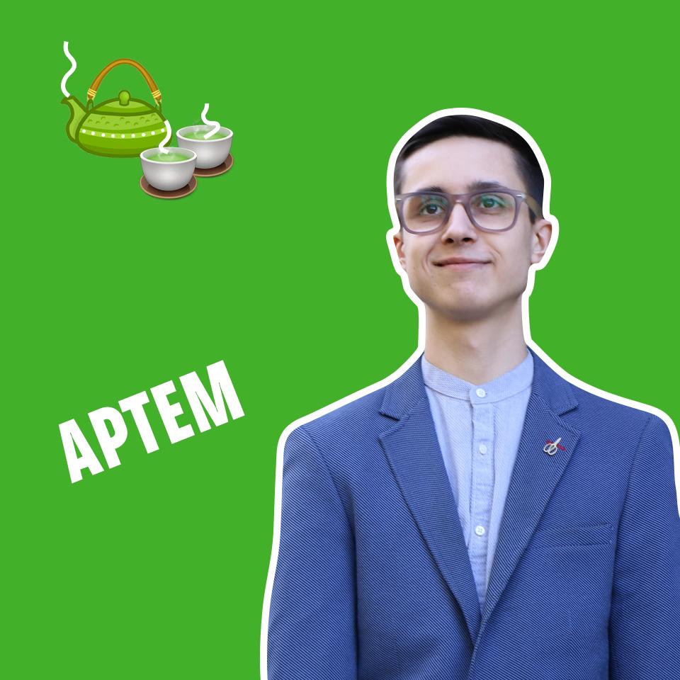 Сидак Артем