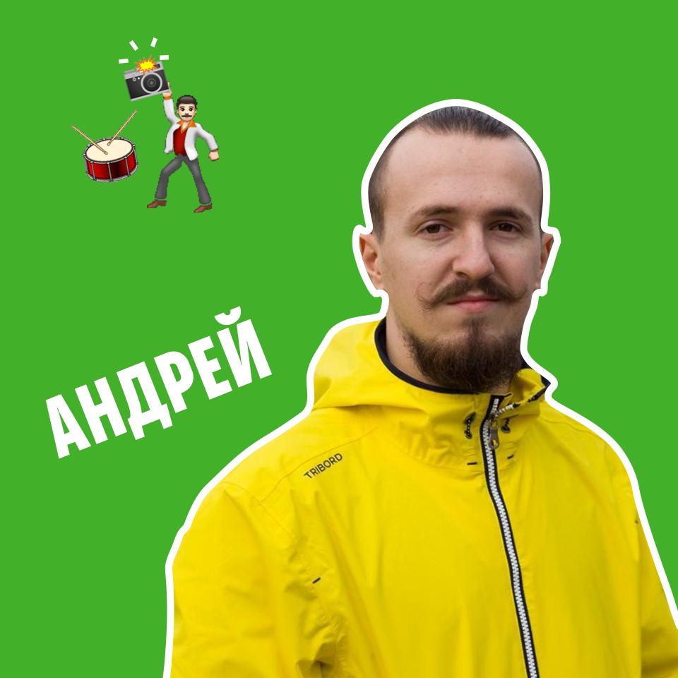 Телевной Андрей
