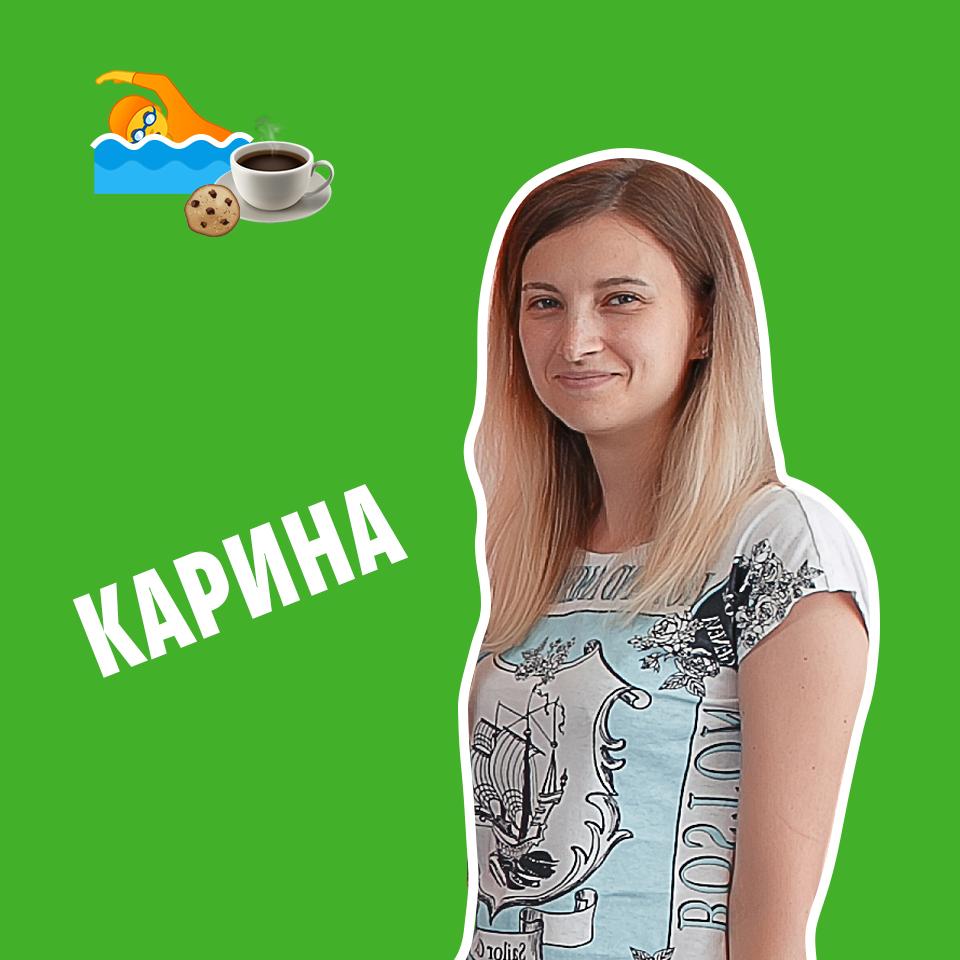 Ткаченко Карина