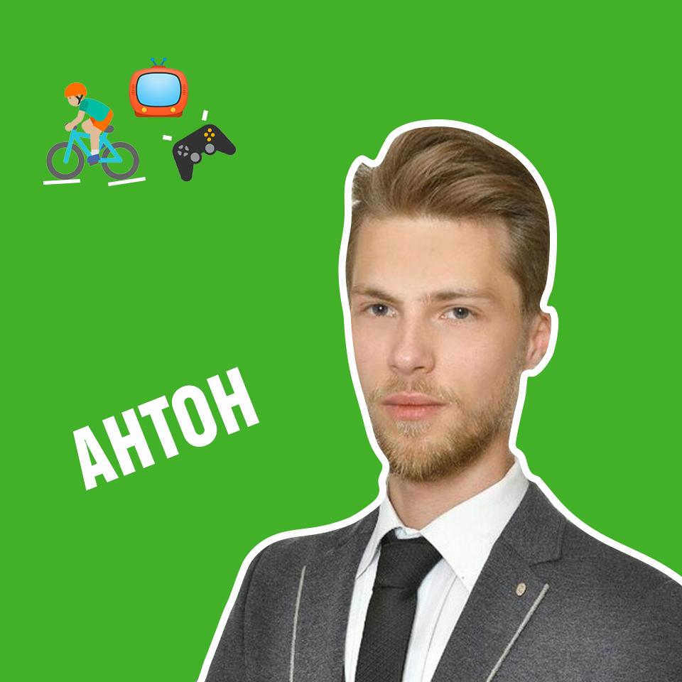 Власов Антон