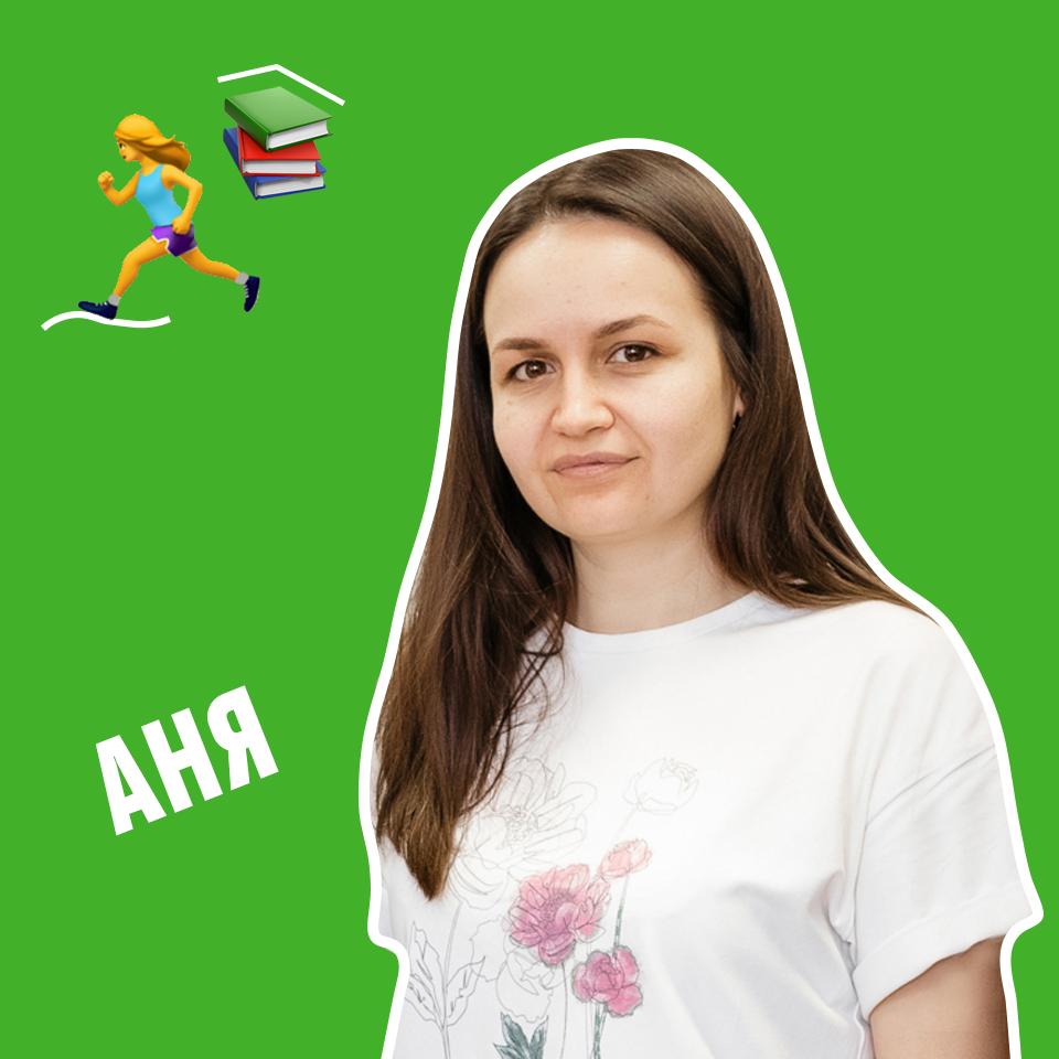 Завадская Анна