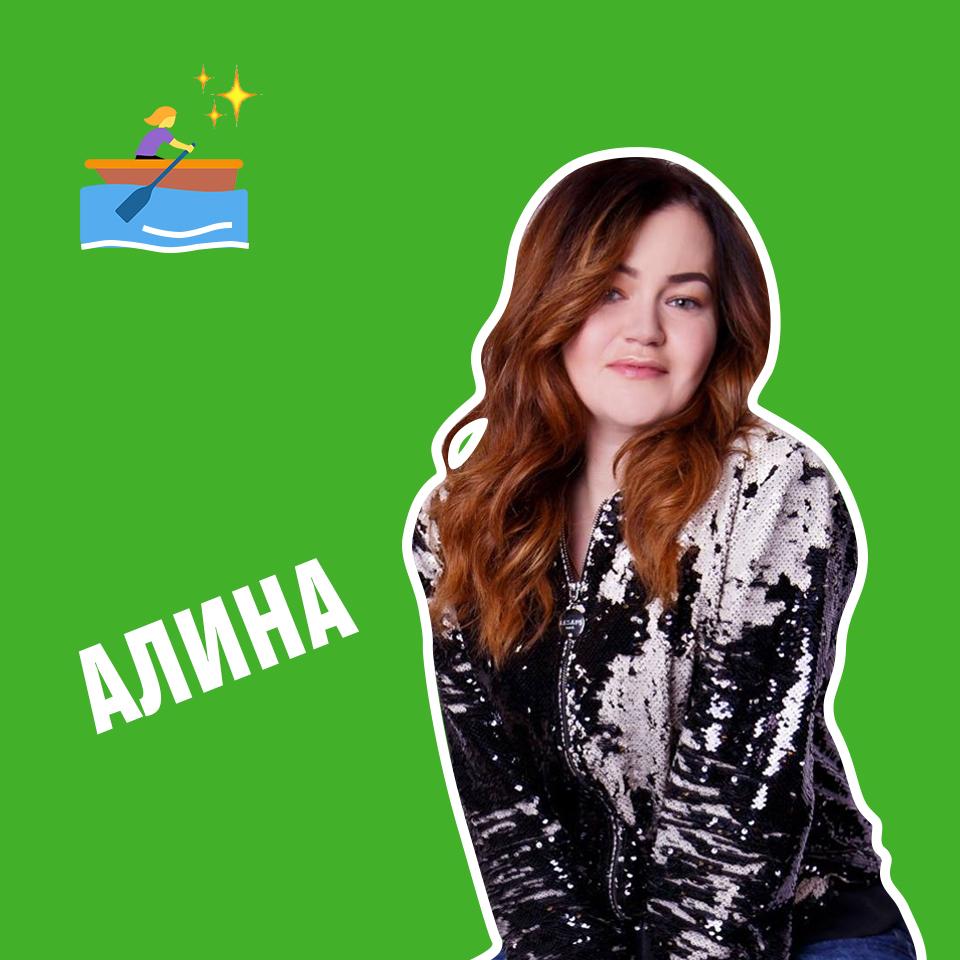 Алина Борисенко