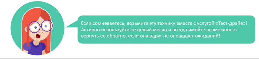 Тест-драйв-услуга