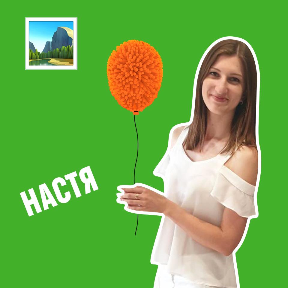 Антюхина Анастасия