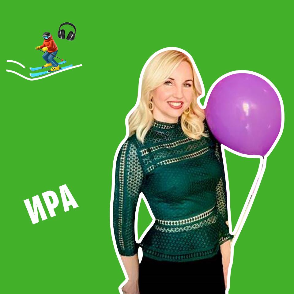 Балабанова Ирина