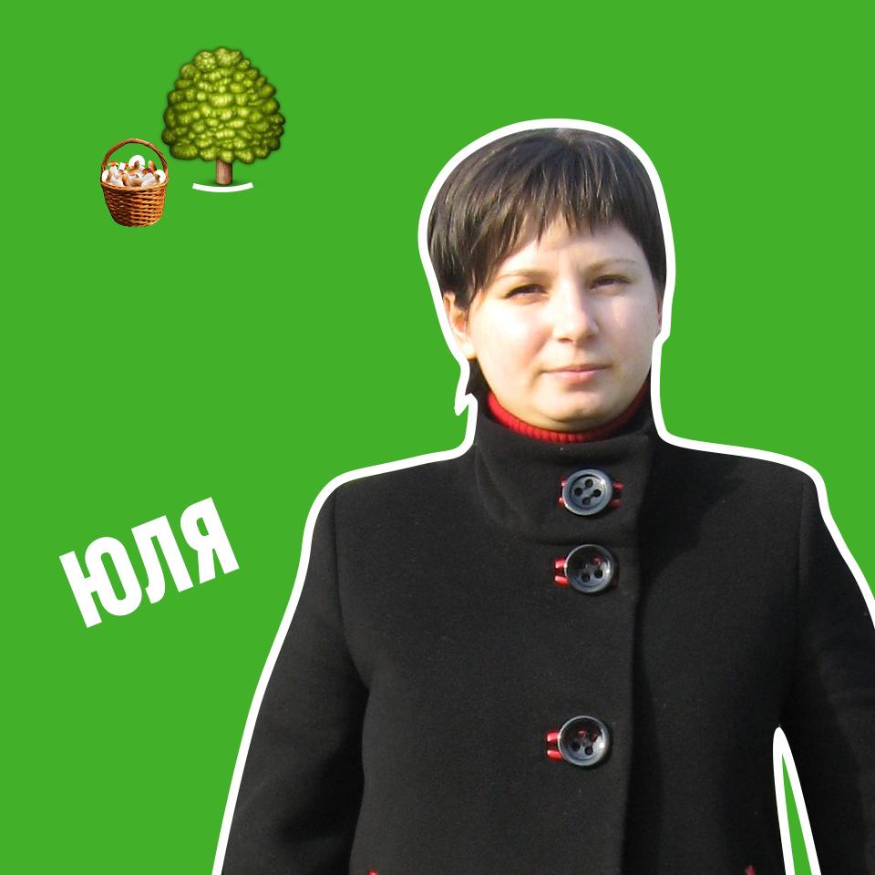 Гресь Юлия