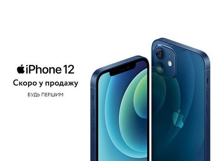 iPhone 12-будь первым