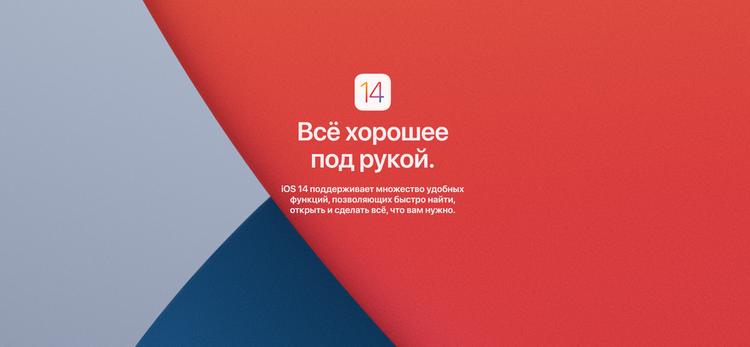 iPhone 12-операционная система iOS 14