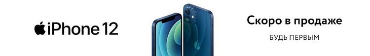 iPhone-скоро в продаже