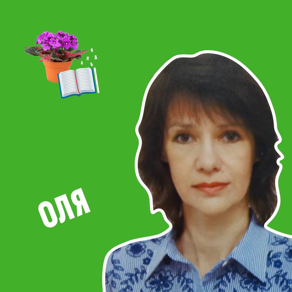 Костенко Ольга