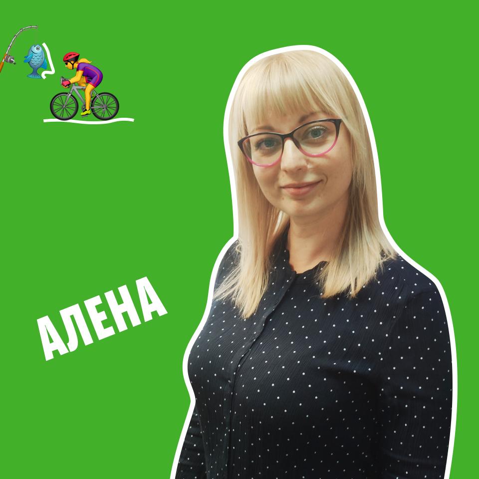 Кузина Алена