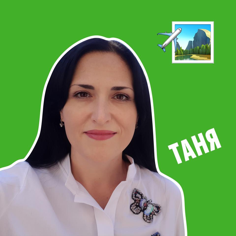Михнюк Татьяна