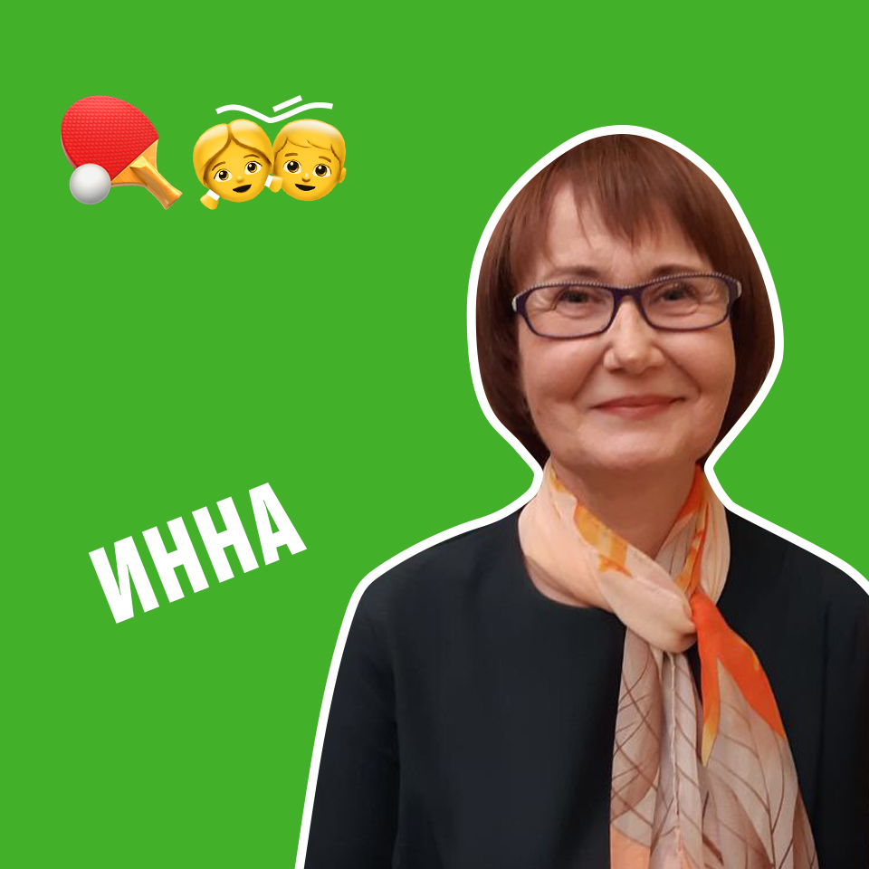 Мыклиш Инна