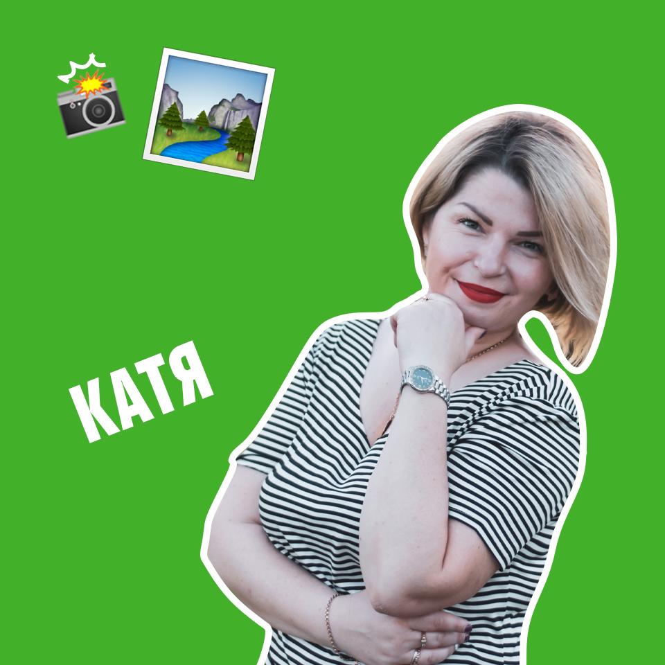 Останко Екатерина