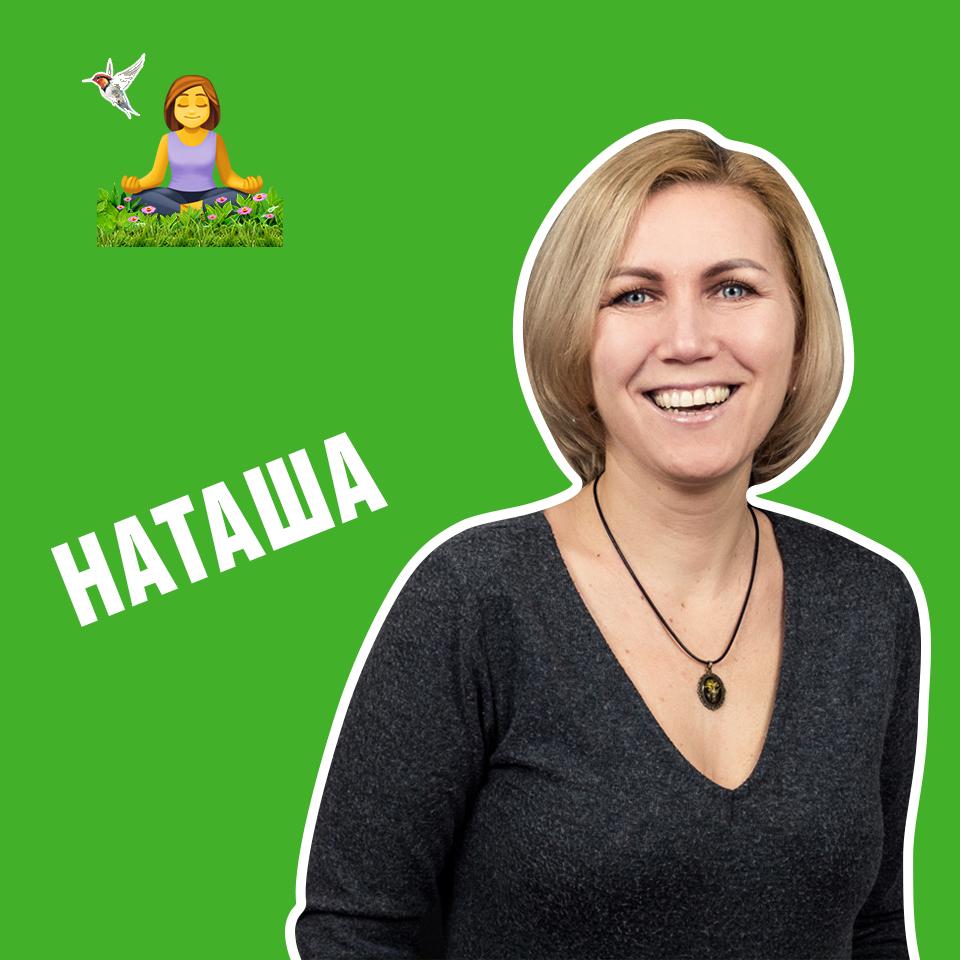 Шабас Наталья