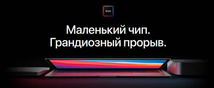 Cистема на чипе-Apple M1