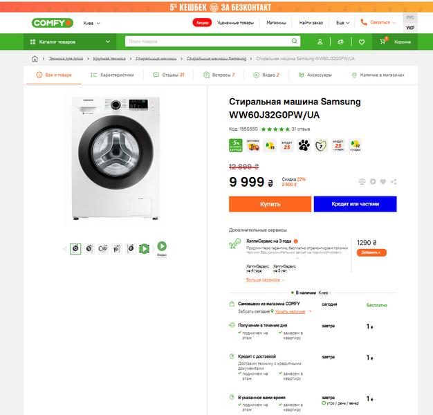 Как сделать покупку в интернет-магазине-инструкция скриншот