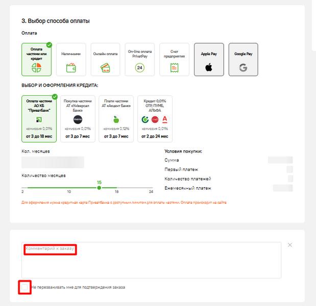 Как совершить покупку в интернет-магазине-комментарий к заказу