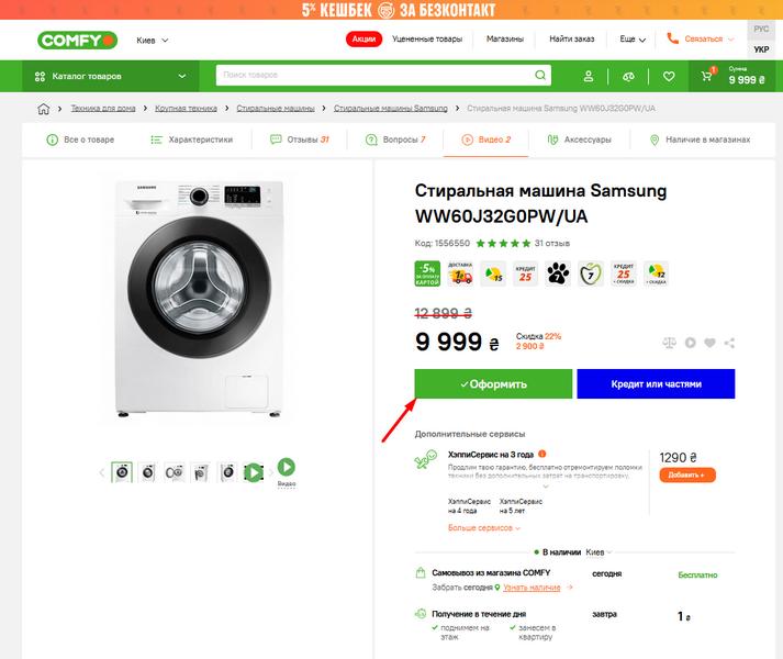 Как совершить покупку в интернет-магазине-купить-оформить