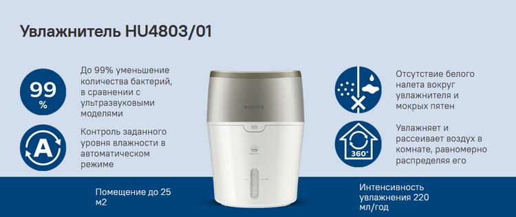 Philips Safe clean NanoCloud HU4803-увлажнитель воздуха характеристики и особенности