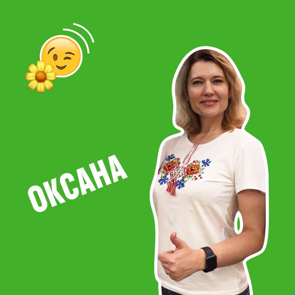 Голованенко Оксана
