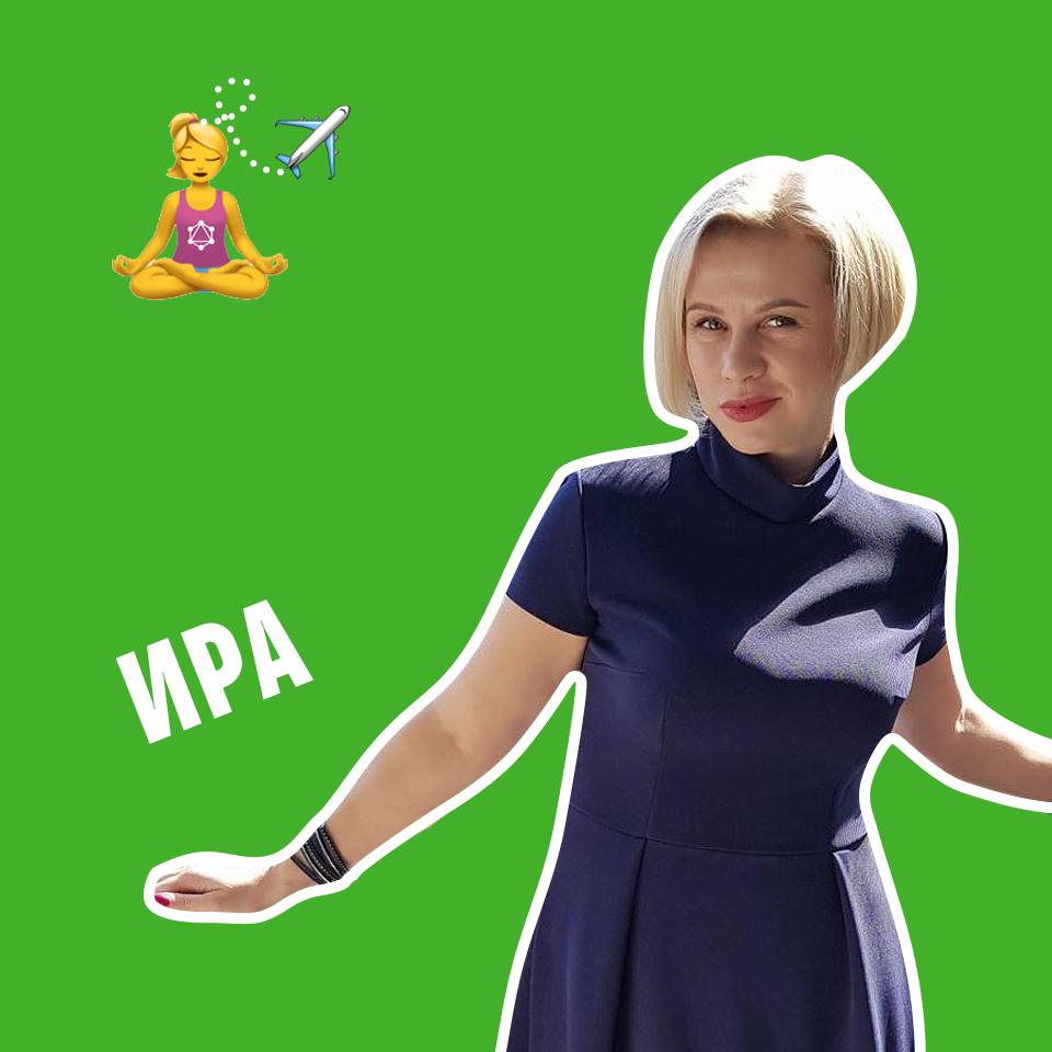 Семенко Ирина