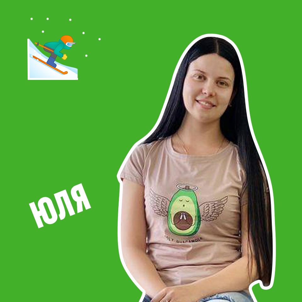 Степаненко Юлия