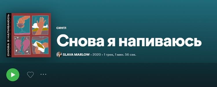Spotify-SLAVA MARLOW