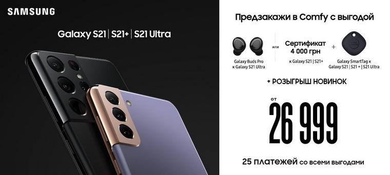 Samsung Galaxy S21-предзаказы и подарки на модели