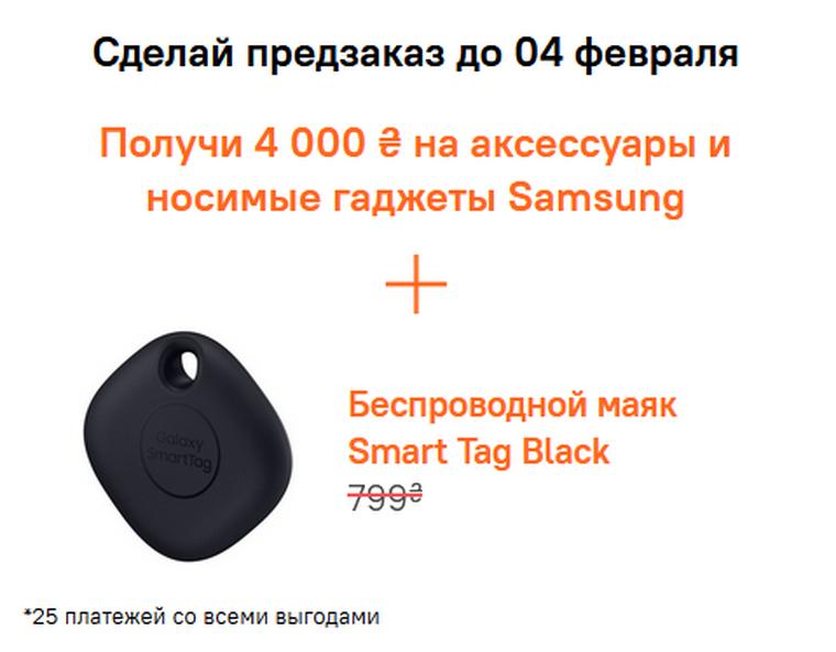 Samsung Galaxy S21-предзаказы и подарок