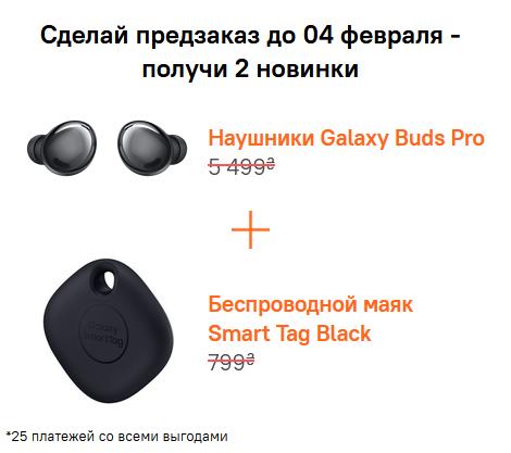 Samsung Galaxy S21 ultra-подарок за предзаказ