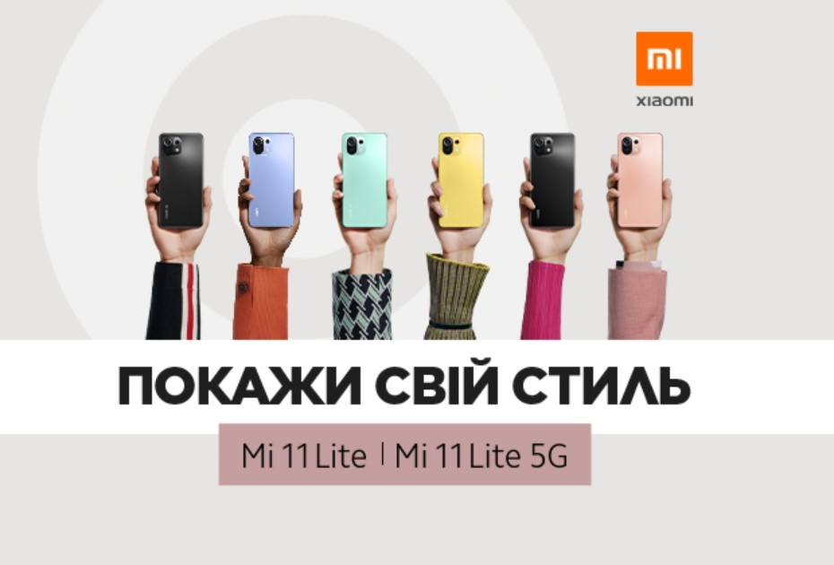 Xiaomi-Mi 11 Lite 5G и Mi 11 Lite новинки