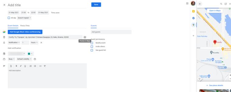 Адрес, указанный во встрече, автоматически синхронизируется с Google Maps