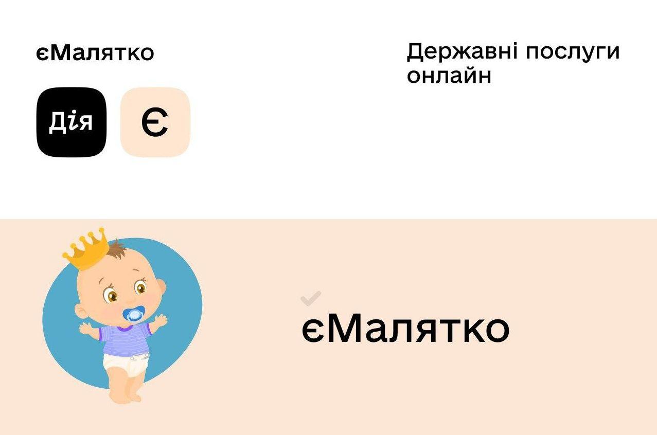 Емалятко