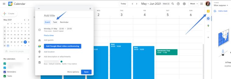 Управлять заметками и задачами можно прямо из Google Календаря)