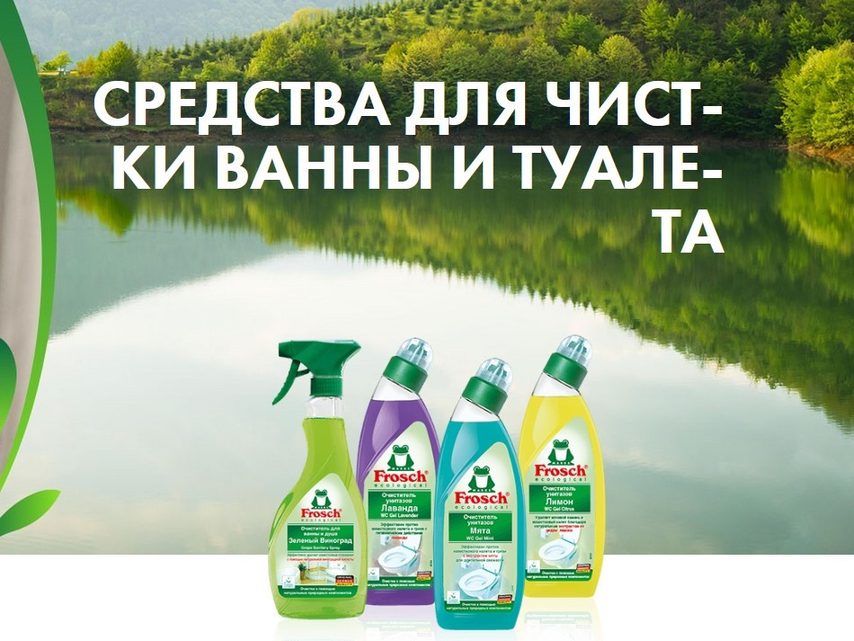 средства для чистки ванны и туалета