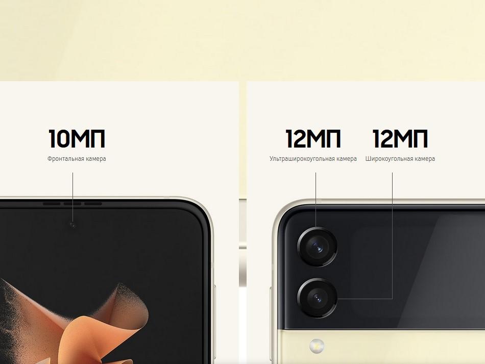 Samsung Galaxy Z Flip 3-камеры