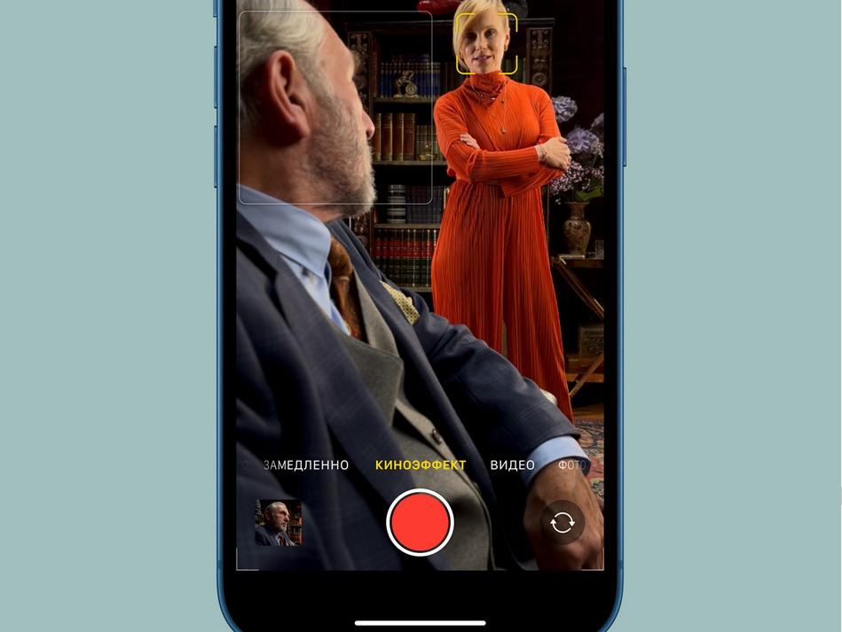 Apple iPhone 13-Киноэффект